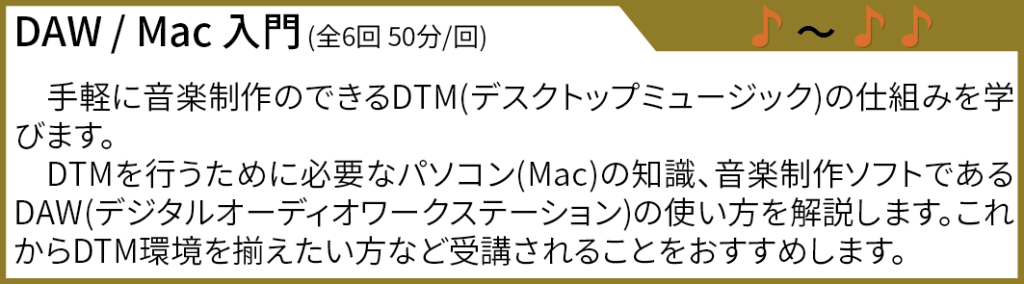 DTM/Mac入門
