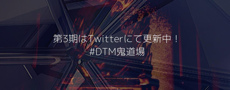 DTM鬼道場